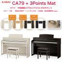 カワイ CA79 A R / KAWAI 木製鍵盤 電子ピアノ CA-79 ホワイト / ローズウッド に3 Points Matのセット 配送設置無料