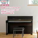カワイ CA99 / KAWAI 電子ピアノ CA-99 R プレミアムローズウッド調仕上げ CA99R Concert Artistシリーズ グランドピアノと同じシーソ…