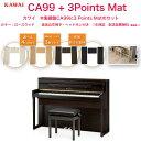 3/10発売 カワイ CA99 + 3 Points Mat/ KAWAI 電子ピアノ CA-99 R プレミアムローズウッド調仕上げ