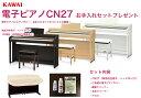 KAWAI 電子ピアノ CN27+電子ピアノカバー+お手入れセット カワイ エントリーモデルCN-27にお手入れセットプレゼント 配送設置料無料