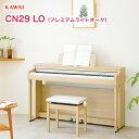 KAWAI 電子ピアノ CN29 プレミアムライトオーク調仕上げ (CN29LO) / カワイ デジタルピアノ CN-29 / タッチ・音・機能にこだわったベ…