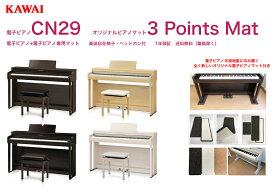 KAWAI 電子ピアノ CN29 (ライトオーク、ホワイト、ローズウッド、ダークウォルナット) +オリジナル電子ピアノ用マット3Points Matのセット 配送設置無料