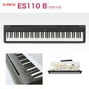 カワイ ES110 B / KAWAI 電子ピアノES-110 ブラック(黒) コンパクトなボディで鍵盤タッチ・ピアノ音 88鍵 ESシリーズ 配送料無料