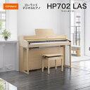 ローランド HP702 LAS / roland 電子ピアノ デジタルピアノ HP-702 ライトオーク(Light Oak) ヘッドホン・専用高低自在椅子付 配送…