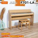 ローランド F701 LA / roland 電子ピアノ デジタルピアノ F-701 ライトオーク(Light Oak) ヘッドホン・専用高低自在椅子付 配送設置…
