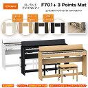 ローランド F701 に電子ピアノ用マット「3 Points Mat」のセット / roland 電子ピアノ デジタルピアノ F-701 LA CB WH ヘッドホン・専…