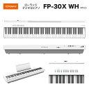 ローランド FP-30X WH / roland 電子ピアノ FP30X WH ホワイト(白) Stage Piano コンパクトながら格別のピアノ・クオリティ Blueto…