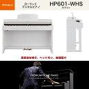 ローランドHP601whS/roland電子ピアノホワイト白(HP-601whS)PremiumHomePiano高低自在椅子、ヘッドホン付送料無料