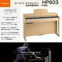 ローランド HP603 NBS / roland 電子ピアノ ナチュラルビーチ調仕上げ(HP-603 NBS)Premium Home Piano 送料無料