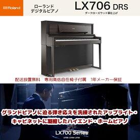 ローランド LX-706 DRS / roland 電子ピアノ LX706 ダークローズウッド(DRS) デジタルピアノ フルコンサート・グランドピアノをデジタル技術で再現 Bluetooth機能搭載 送料無料