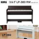 コルグ LP-380 RW / KORG 電子ピアノ LP380 ローズウッド(茶) 送料無料