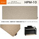ローランド HPM-10 / roland 電子ピアノ用防音・防振マットHPM10 ピアノ・セッティング・マット 送料無料