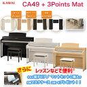 カワイ CA49 + 3 Points Mat / KAWAI 電子ピアノ CA-49 ローズウッド・ホワイト・ライトオーク 木製鍵盤CA49に3ポイントマットのセット…