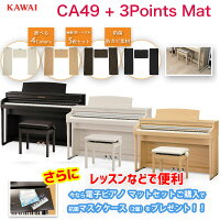 カワイCA49+3PointsMat/KAWAI電子ピアノCA-49ローズウッド・ホワイト・ライトオーク木製鍵盤CA49に3ポイントマットのセット配送設置無料