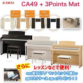 カワイ CA49 + 3 Points Mat / KAWAI 電子ピアノ CA-49 ローズウッド・ホワイト・ライトオーク 木製鍵盤CA49に3ポイントマットのセット 配送設置無料数量限定・マスクケースプレゼント