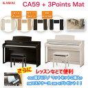 カワイ CA59 + 3 Points Mat / KAWAI 電子ピアノ CA-59 ローズウッド・ホワイト 木製鍵盤CA59に3ポイントマットのセット 配送設置無料…