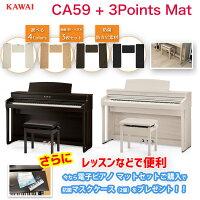 カワイCA59+3PointsMat/KAWAI電子ピアノCA-59ローズウッド・ホワイト木製鍵盤CA59に3ポイントマットのセット配送設置無料