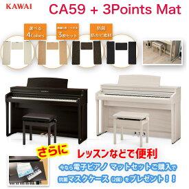 カワイ CA59 + 3 Points Mat / KAWAI 電子ピアノ CA-59 ローズウッド・ホワイト 木製鍵盤CA59に3ポイントマットのセット 配送設置無料数量限定・マスクケースプレゼント