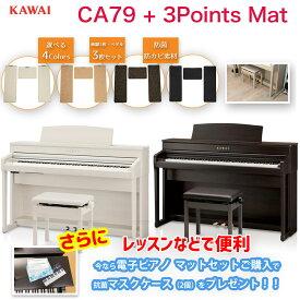 カワイ CA79 A R / KAWAI 木製鍵盤 電子ピアノ CA-79 ホワイト / ローズウッド に3 Points Matのセット 配送設置無料数量限定・マスクケースプレゼント