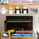 3/10発売カワイCA99+3PointsMat/KAWAI電子ピアノCA-99Rプレミアムローズウッド調仕上げ