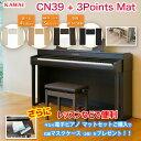 KAWAI 電子ピアノ CN39 (CN39R) / カワイ デジタルピアノ にオリジナル電子ピアノマット3Points Matが付属!有機ELディスプレイ、Blu…
