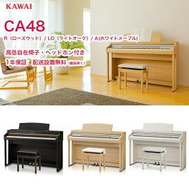 【タイムセール】 KAWAI 電子ピアノ CA-48 カワイ デジタルピアノ CA48 シーソー式木製鍵盤 CAシリーズ CA48R ローズウッド CA48A ホワイト CA48LO ライトオーク