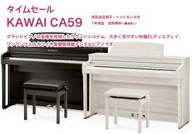 《タイムセール》 カワイ CA59 / KAWAI 電子ピアノ CA-59 ローズウッド・ホワイト 木製鍵盤CA59 配送設置無料