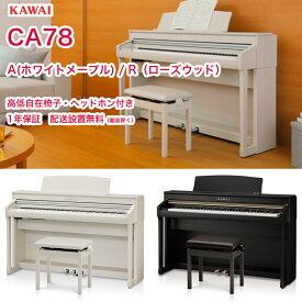 【タイムセール】 KAWAI 電子ピアノ CA-78 カワイ デジタルピアノ CA78R ローズウッド CA78A ホワイト 高低自在椅子付 配送設置無料