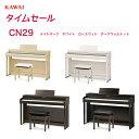 【タイムセール】 KAWAI 電子ピアノ CN-29 プレミアムローズウッド調(CN29R) プレミアムライトオーク調(CN29LO) プレミアムホワイ…