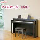 【タイムセール】 KAWAI 電子ピアノ CN39 プレミアムローズウッド調仕上げ (CN39R) / カワイ デジタルピアノ CN-39 配送設置無料