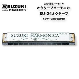 24穴複音ハーモニカ オクターヴ ハーモニカ SU-24オクターブ 同音のオクターブ違いのリードを上下に配した24穴モデル | 鈴木楽器製作所 スズキ SUZUKI
