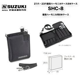 21穴・23穴複音ハーモニカ8本ケース SHC-8 軽量・コンパクトで携帯性も抜群 | 鈴木楽器製作所 スズキ SUZUKI