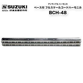 ベース付 フルスケールコードハーモニカ BCH-48 バスハーモニカとコードハーモニカを演奏しているような表現 | 鈴木楽器製作所 スズキ SUZUKI