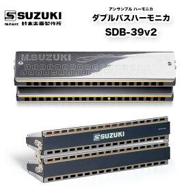 ダブルバスハーモニカ SDB-39v2 アンサンブルの中で低音パートを担当するバスハーモニカ オクターブ違いのダブルリードによる重低音 | 鈴木楽器製作所 スズキ SUZUKI
