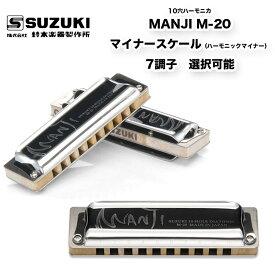 10穴ハーモニカ MANJI M-20 マンジ M20 ブルースハープ ハーモニックマイナースケール (短音階) 7調子から選択可能 |10ホール | 鈴木楽器製作所 スズキ SUZUKI