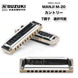 10穴ハーモニカ MANJI M-20 マンジ M20 ブルースハープカントリー (CT) 7調子から選択可能 |10ホール | 鈴木楽器製作所 スズキ SUZUKI