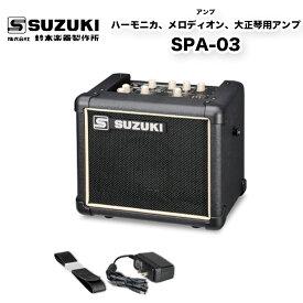 ハーモニカ、メロディオン、大正琴用アンプ SPA-03 SPA-03は直接接続/マイク収音に対応し、音色を加工できる残響・効果を内蔵 | 鈴木楽器製作所 スズキ SUZUKI