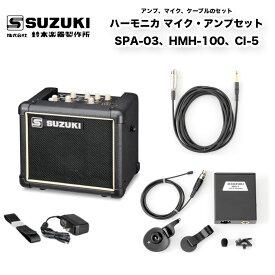 ハーモニカをアンプで出すためのセット アンプ(SPA-03)・マイク(HMH-100)・ケーブル(CL-5)   鈴木楽器製作所 スズキ SUZUKI