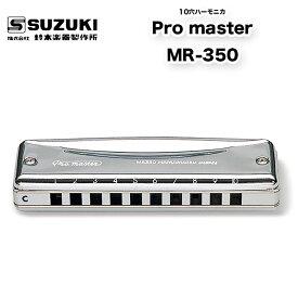 10穴ハーモニカ Pro master MR-350 プロマスター MR350 ブルースハープ メジャー14調子 |10ホール | 鈴木楽器製作所 スズキ SUZUKI
