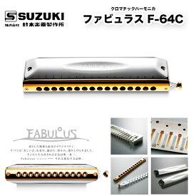 クロマチックハーモニカ 16穴 ファビュラス F-64C FABULUS F64C 精密加工されたブラス(真鍮)本体 | 鈴木楽器製作所 スズキ SUZUKI