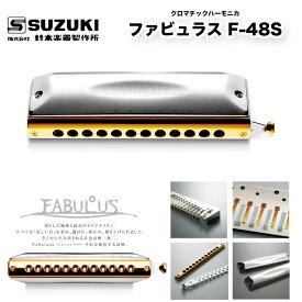 クロマチックハーモニカ 12穴 ファビュラス F-48S FABULUS F48S 精密加工されたブラス(真鍮)本体 | 鈴木楽器製作所 スズキ SUZUKI