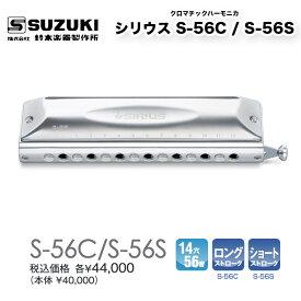 クロマチックハーモニカ 14穴 シリウス S-56C / S-56S SIRIUS S56 究極のスタンダードモデル ロングストローク/ショートストローク  | 鈴木楽器製作所 スズキ SUZUKI