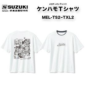 メロディオンTシャツ ケンハモTシャツ 鍵盤ハーモニカTシャツ MEL-TS2~TXL2 S、M、L、XLの4サイズ   鈴木楽器製作所 スズキ SUZUKI