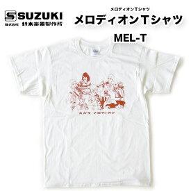 メロディオンTシャツ MEL-T 1970年代前半、海外向けのメロディオンカタログに掲載していたイラストがプリントされています S、M、L、XLの4サイズ   鈴木楽器製作所 スズキ SUZUKI