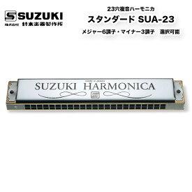 23穴複音ハーモニカ スタンダード SUA-23 21穴複音ハーモニカよりも高音が2音広い音域の23穴モデル | 鈴木楽器製作所 スズキ SUZUKI
