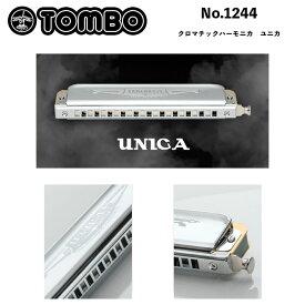 トンボ クロマチックハーモニカ No.1244 UNICA(ユニカ)|複音ハーモニカと同じ音配列 C調、G調、A調 日本製