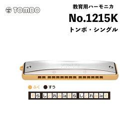 トンボ No.1215K トンボ・シングル 幼稚園、小学校低学年用として教科書にマッチした最も小型のハーモニカ|Tombo 教育用ハーモニカ