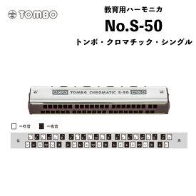トンボ No.S-50 トンボ・クロマチック・シングル 正常配列、半音付、完全3オクターブのシングルハーモニカ|Tombo 教育用ハーモニカ