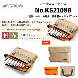 トンボ 複音ハーモニカ ハーモニカ・ケース No.KS2108B|Tombo 複音ハーモニカを8本収納可能な専用のインナーケースがセット