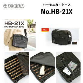 トンボ 複音ハーモニカ ハーモニカ・ケース No.HB-21X 音ハーモニカを7本収納|Tombo ショルダーバッグ